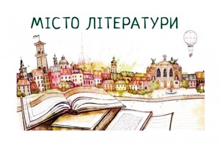 Премія Міста літератури Львів