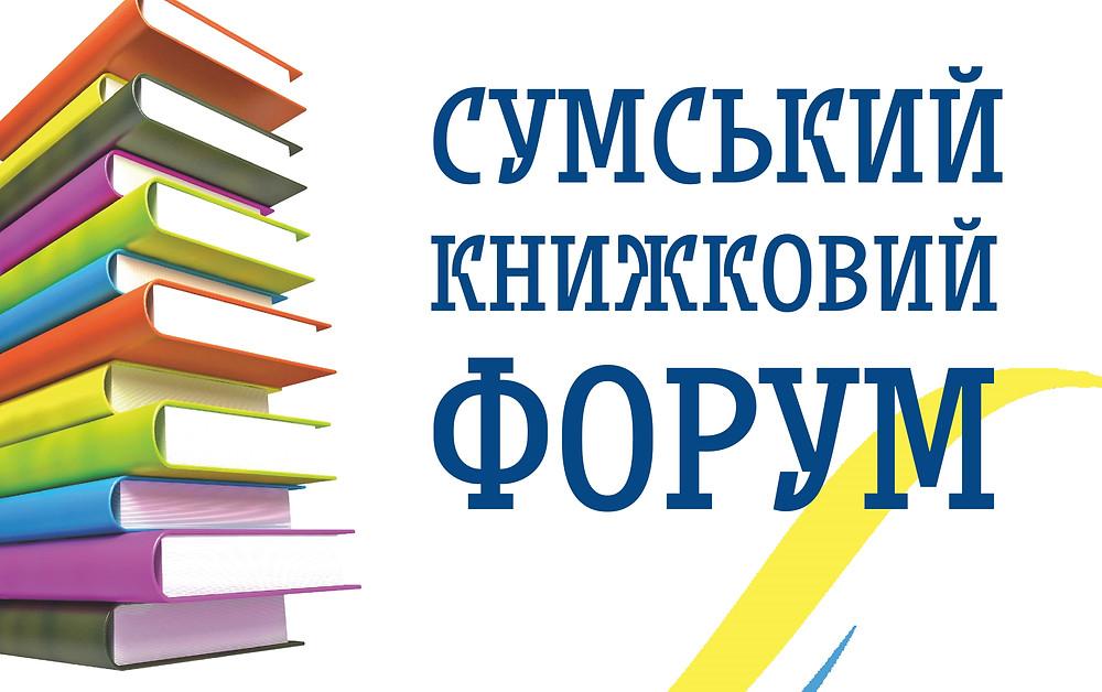 Сумський книжковий форум Еллада видавництво Суми