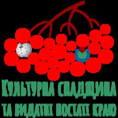 конкурс Суми Вікіпедія бібліотека