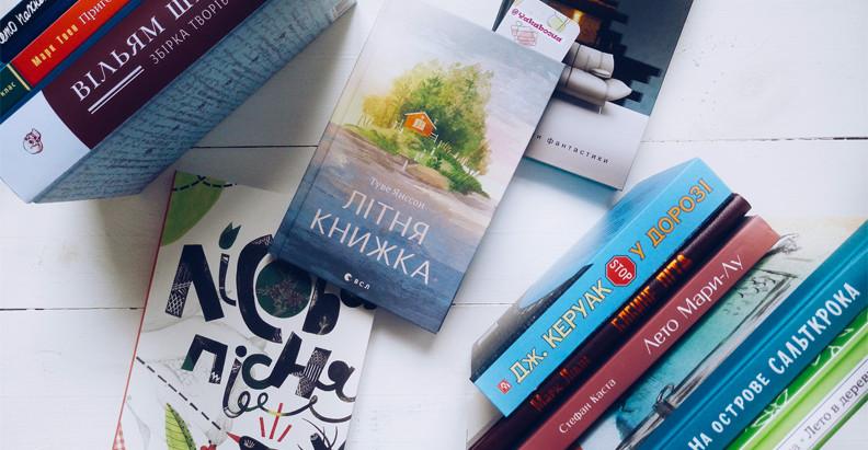 7 атмосферних книг, які краще читати літом
