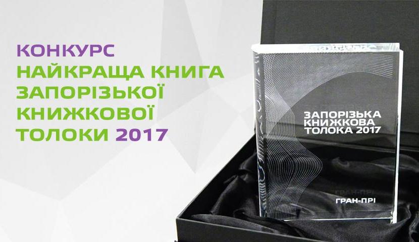 видавництво Запорізька книжкова толока