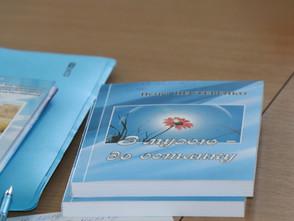 В Сумах презентували збірку нарисів про творчих людей міста