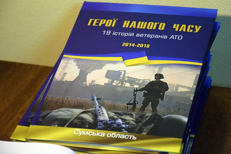 Видавничий будинок Еллада книга ветерани АТО