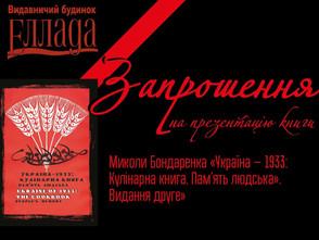 """Запрошуємо на презентацію книги """"Україна-1933: Кулінарна книга. Видання друге"""""""