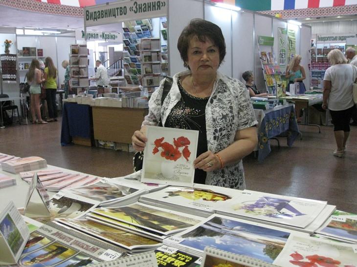 книжкова виставка Київ