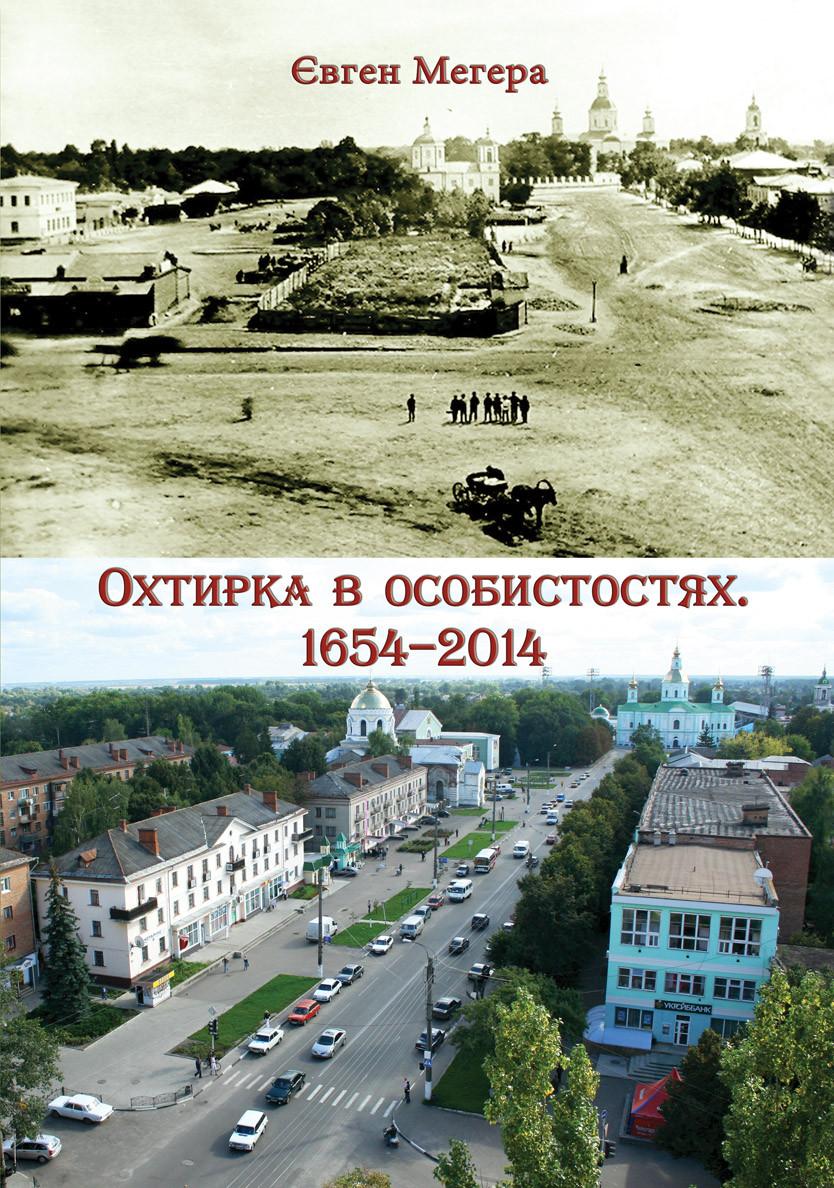 Охтирка видавництво Еллада Суми