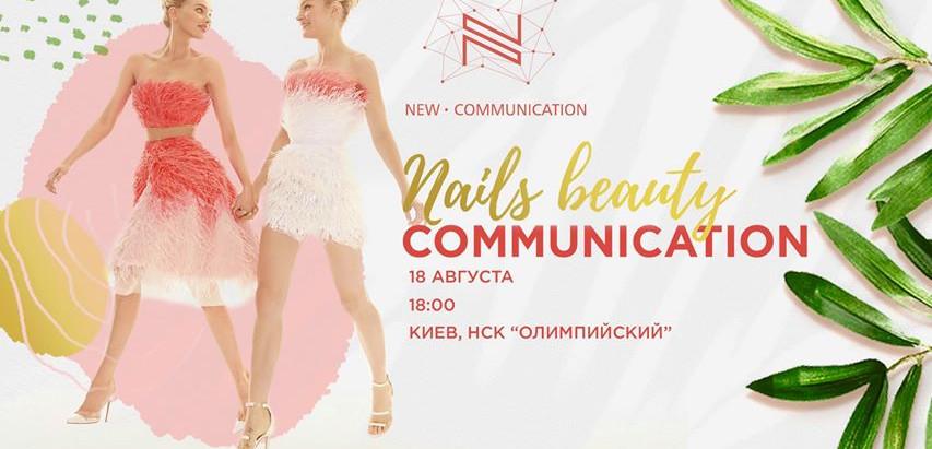 Nails Beauty Communication:грандіозна подія в сучаснійBeauty індустрії