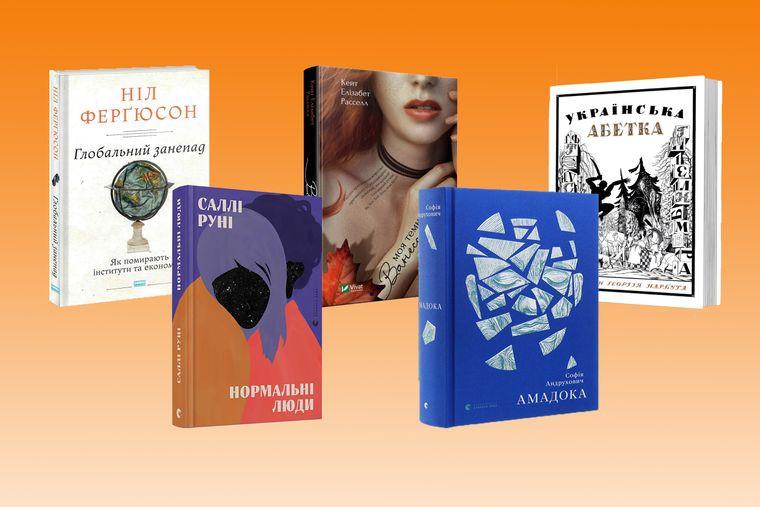 5 найцікавіших книжок, які варто прочитати восени