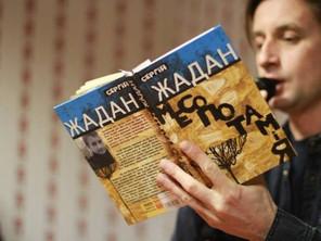 "Сергій Жадан став лауреатом польської премії ""Ангелус"""