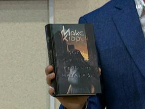 Сумчанам представили книгу з доповненою реальністю