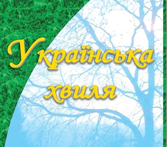 Українська хвиля Суми Еллада видавництво