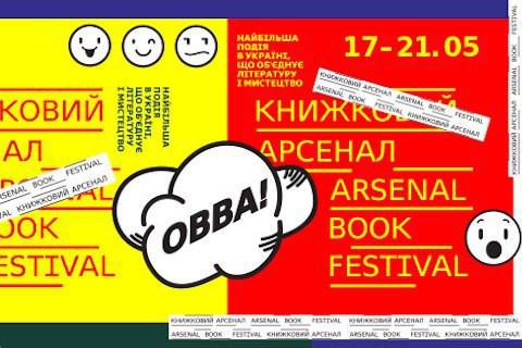 Книжковий Арсенал фестиваль издательство