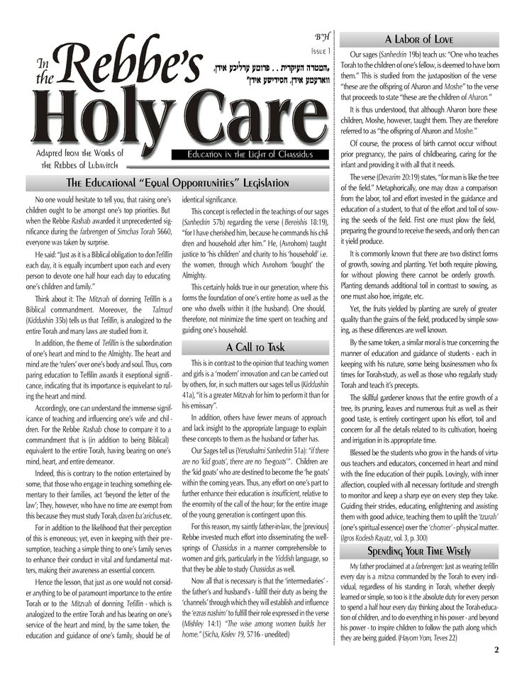 The Rebbe's Holy Care