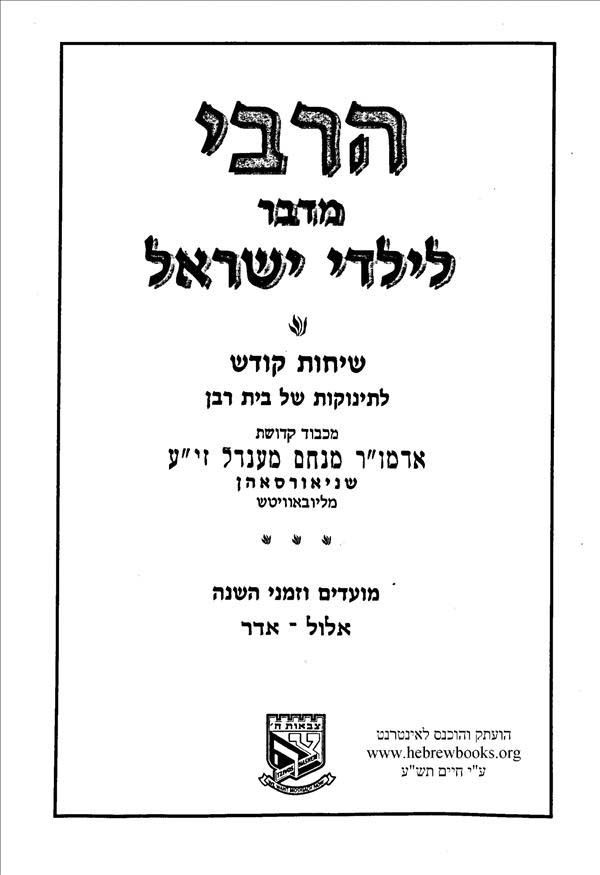 The Rebbe Speaks to Children- Hebrew