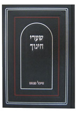 Shaarei Chinuch