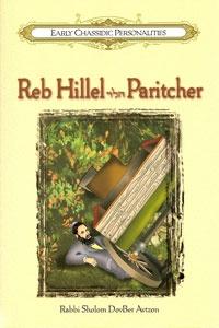 Reb Hillel Paritcher