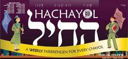Hachayol Magazine
