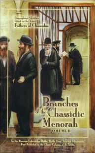Branches Of The Chasidic Menorah