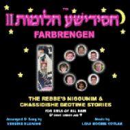 Rebbe's 10 Niggunim