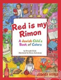 Red is my Rimon