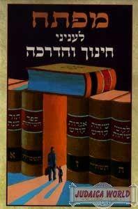 Mafteach L'inyonei Chinuch V'ehadroc