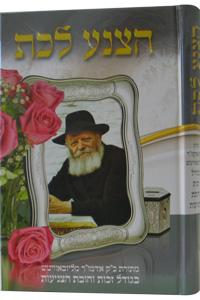 Hatznea Lechet