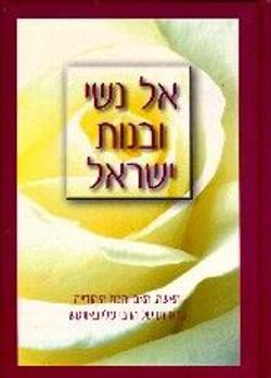 El Neshei U'bnos Yisrael