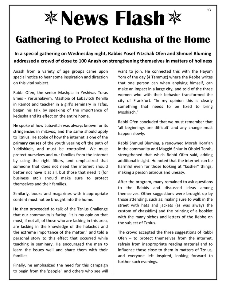 Protecting the Kedusha of the Home