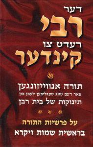 Rebbe Speaks to Children- Yiddish