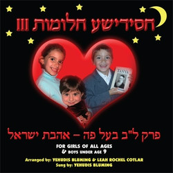 Chassidishe Chalomos- Lamed Beis