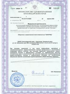Лицензия от 22.04.20_page-0003.jpg