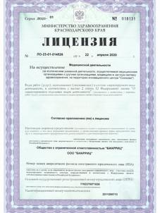 Лицензия от 22.04.20_page-0001.jpg