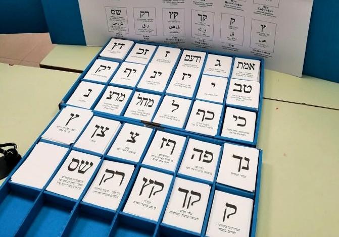 Wybory jak pudełko czekoladek. Drugie podejście Izraela