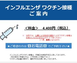 インフルエンザワクチン摂取予約枠のご案内