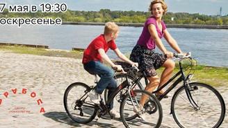 """КиноКлуб: """"Мальчик с велосипедом"""" 27 мая в 19:30"""