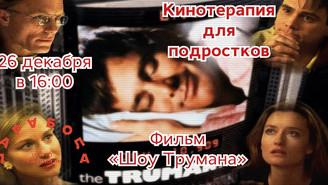"""Обсуждаем фильм """"Шоу Трумана"""""""