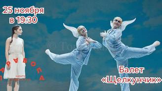 """Смотрим балет """"Щелкунчик"""" в одиозной постановке Мэтью Борна"""