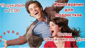 "Обсуждаем фильм ""Скажи жизни ""ДА!"""