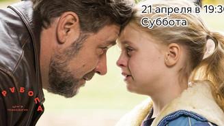 """КиноКлуб: """"Отцы и дочери"""" уже в это Вс!"""