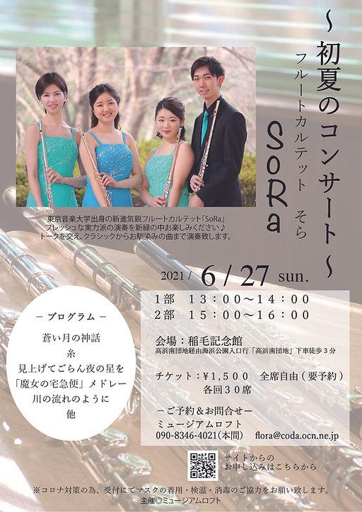 稲毛記念館_アートボード 1.jpg