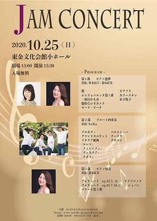 ジャムコンサート_page-0001.jpg