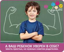 Как помочь ребенку быть более уверенным в себе. Советы родителям