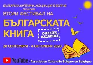 Онлайн фестивал на българската книга