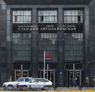 Moscow_Metro_Avtozavodskaya-060715.jpg