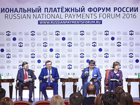 Перспективная платежная система Банка России