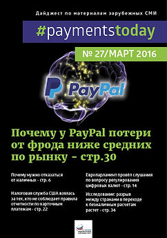 Платежный дайджест №27 март 2016