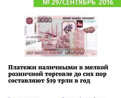 Платежный дайджест, выпуск 29
