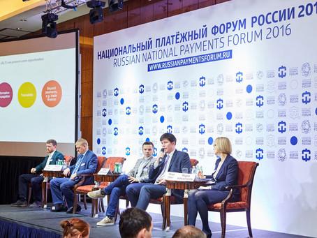 Панельная дискуссия: Цифровая революция и платежная индустрия
