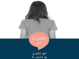 La campagna tunisina contro la violenza sulle donne ed i suoi effetti sul pubblico