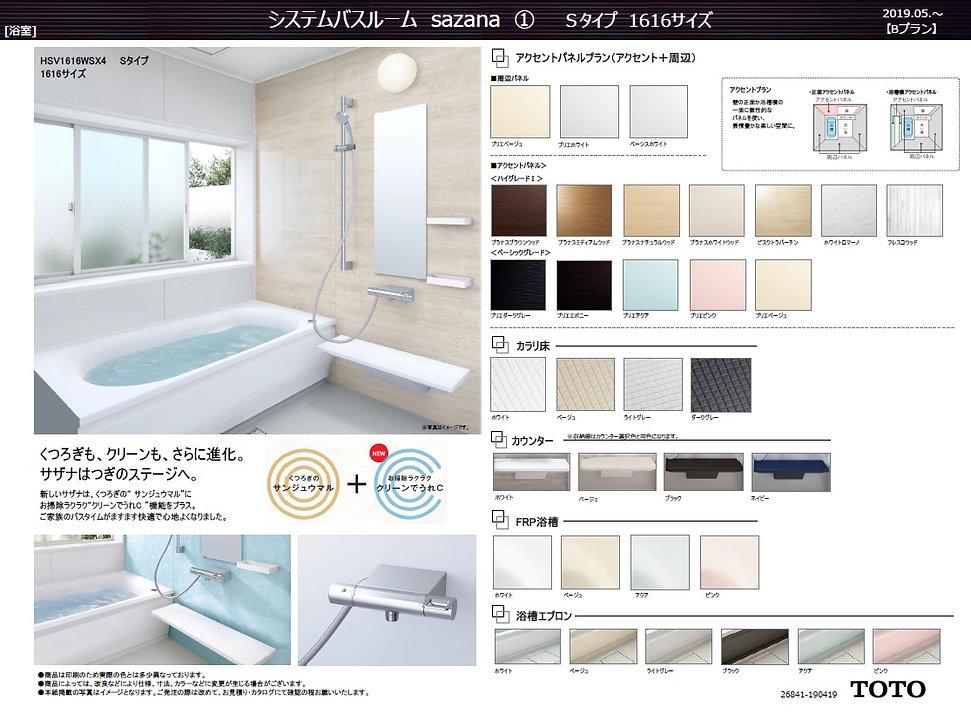 BPlan TOTO浴室.jpg